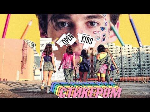 Xxx Mp4 Open Kids – Стикером Official Video 3gp Sex