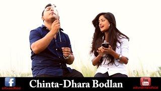 Bangla funny video | Chinta dhara Bodlan | by Arifur Rahman