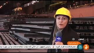 Iran Isfahan Steel complex made EN 13674 part one standard rail track manufacturer ساخت ريل راه آهن