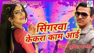 सिंगरवा केकरा काम आई - Singarwa Kekara Kaam Ayiee - Singer Sumit Pandey - Bhojpuri Hot Song 2017