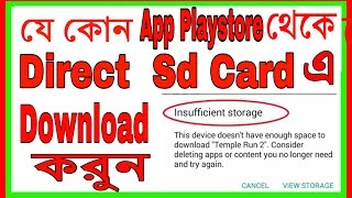 [Bangla] How to install apps on Sd card in your device.
