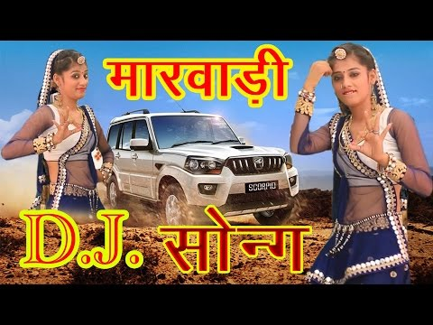 Xxx Mp4 New Rajasthani Dhamaka मारवाड़ी Dj सांग 2017 Marwadi DJ Song 3gp Sex
