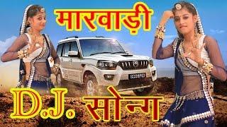 New Rajasthani Dhamaka  मारवाड़ी dj सांग 2017 !! Marwadi DJ song !!