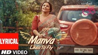 "Tumhari Sulu: ""Manva Likes To Fly"" | Vidya Balan | Lyrical Video"