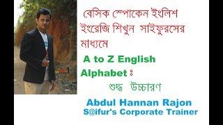 Basic Learning English in Saifurs    S@ifur's Spoken English Class With Rajon Sir