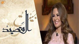 بيت القصيد | الممثلة اللبنانية كارمن لبس | 2015-06-30