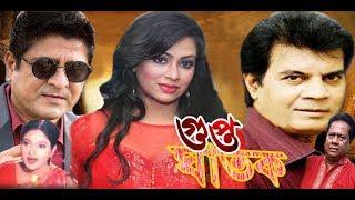 Gupto Ghatak - গুপ্ত ঘাতক   Elias Kanchon, Omit Hasan   Bangla Movie   Kibria Films   Full HD   2018