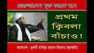জেরুজালেম মুক্ত করতে মুজাহিদ বেশে সাজতে হবে Mufti Habibur Rahman Misbah Kuakata