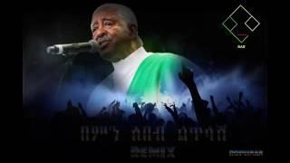 Mahamoud Ahmed ft Rophnan Bemin sebeb letlash Electronic version