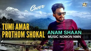 Tumi amar prothom sokal - Covered by Anam Shaan - Music Nomon nMn