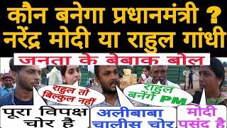 2019 Election। कौन बनेगा प्रधानमंत्री - नरेंद्र मोदी या राहुल गांधी ? जनता की पहली पसंद!Opinion poll