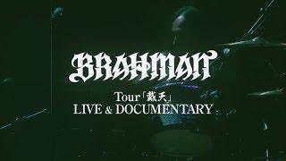BRAHMAN Tour「戴天」LIVE & DOCUMENTARY / 「今夜」TRAILER MOVIE