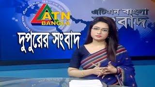 এটিএন বাংলা দুপুরের সংবাদ || ATN Bangla News at 2pm | 17.09.2019 || ATN Bangla News