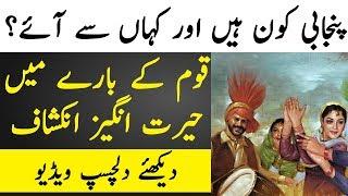 Punjabi Zuban Ki Ibtidah Aur Saqafat | Where Din Punjabi Came From | TUT
