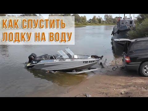 спуск лодки в москве