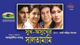 Sukh Asukher Saltamami | Drama | Shimana | Tanvir | Babor