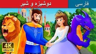 دوشیزه و شیر | داستان های فارسی | Persian Fairy Tales
