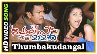 Poilce Maman Malayalam Movie | Songs | Thumbakudangal song | Baburaj | Sunitha Verma