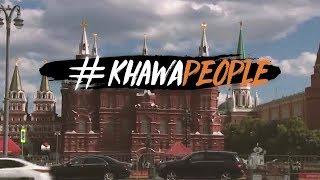 #KhawaPeople: الخاوة من المغرب إلى روسيا
