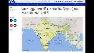 ভারত ভেঙ্গে টুকরা টুকরা হওয়া এখন সময়ের ব্যাপার মাত্র