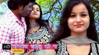 Non Veg Khelu Ki Na || नॉन भेज खइलू की  ना || Bhojpuri Hot Songs