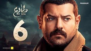 مسلسل طايع - الحلقة 6 السادسة HD - عمرو يوسف | Taye3 - Episode 06 - Amr Youssef