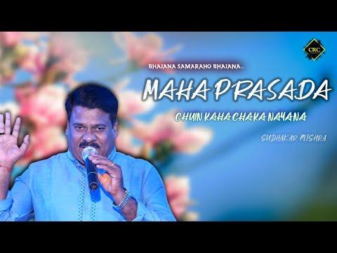 Xxx Mp4 Maha Prasad Chhuin Kaha Chaka Nayana Sudhakar Mishra Melody Bhajana Song 3gp Sex