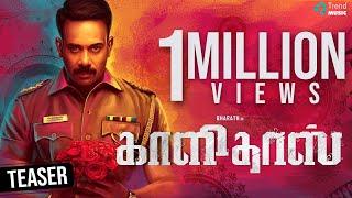 Kaalidas Tamil Movie Official Teaser | Bharath | Suresh Menon | Sri Senthil | Vishal | TrendMusic