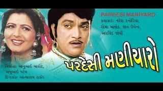 Pardeshi Maniyaro | Gujarati Movies Full | Naresh Kanodia, Roma Manek, Jeet Upendra, Arvind Joshi