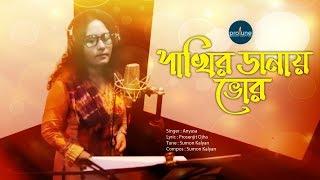 Pakhir Danay Vor By Anyasa || Protune || Studio Version