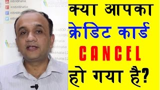 How to Close or Cancel a Credit Card   HINDI