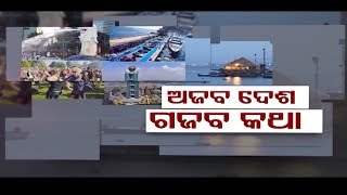 Special Report Ep 988 22 Oct 2018 | Best Countries to Live In Around the World - OTV