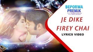 Je Dike Firey Chai | Beporwa Premik | Bengali Movie | Lyrics Video Song | Kazi Maruf | Moumita