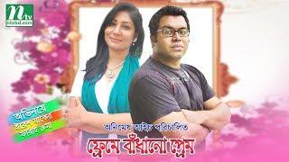 Bangla Natok- Frame Badhano Prem (ফ্রেমে বাঁধানো প্রেম) | Iresh Zaker, Farah Ruma | Drama & Telefilm