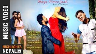 Maya Timro Jaali | New Nepali Modern Song 2017/2074 | Gopalraj Sharma