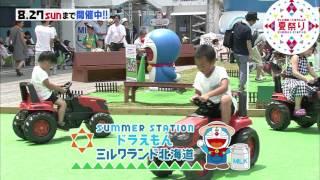 テレビ朝日・六本木ヒルズ 夏祭り SUMMER STATION 「サマパス」PR動画