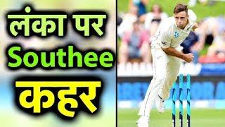 Southee stars as Sri Lanka struggle in New Zealand | Sports Tak