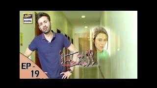 Iltija Episode 19 - 12th August 2017 - ARY Digital Drama