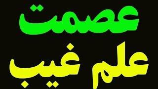 عبدالکریم سروش: آیا امامان شیعیان معصوم بودند و یا علم غیب داشتند ؟