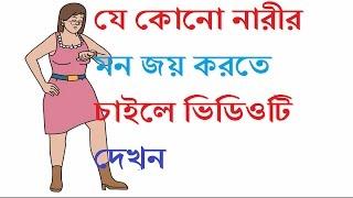 যে কোনো নারীর মন জয় করতে চাইলে ভিডিওটি দেখুন | Bangla Lifestyle Tips