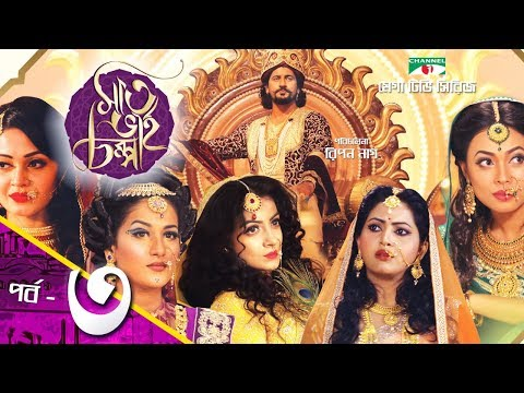 Xxx Mp4 সাত ভাই চম্পা Saat Bhai Champa EP 03 Mega TV Series Channel I TV 3gp Sex