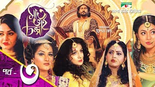 সাত ভাই চম্পা | Saat Bhai Champa | EP-03 | Mega TV Series | Channel i TV