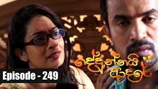 Dedunnai Aadare | Episode 249 - 24th October 2016