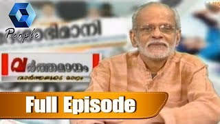 Varthamanam വർത്തമാനം | 18th June 2018 | Full Episode