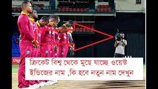 পৃথীবির ইতিহাস থেকে মুছে যাচ্ছে ওয়েস্ট ইন্ডিজ,কি হবে নতুন নাম দেখুন.West indis cricket news