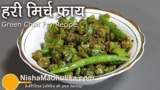 Hari Mirch Fry Recipe - Green chilli Fry - Fried Green Chilly Recipe