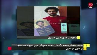 """محمد صلاح يواصل الإنجازات.. أول لاعب عربي يحصل على لقب """"لاعب الشهر"""" في الدوري الإنجليزي"""