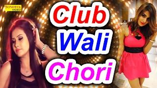 Club Wali Chori | Alisha CY, PD | New DJ Dance | Haryanvi Party Song