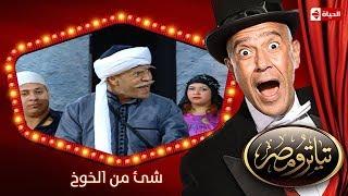 تياترو مصر | الموسم الأول | الحلقة 1 الأولى | شئ من الخوخ |علي ربيع و حمدي المرغني| Teatro Masr