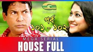 Drama Serial | House Full | Epi 101 -102 || ft Mosharraf Karim, Sumaiya Shimu, Hasan Masud